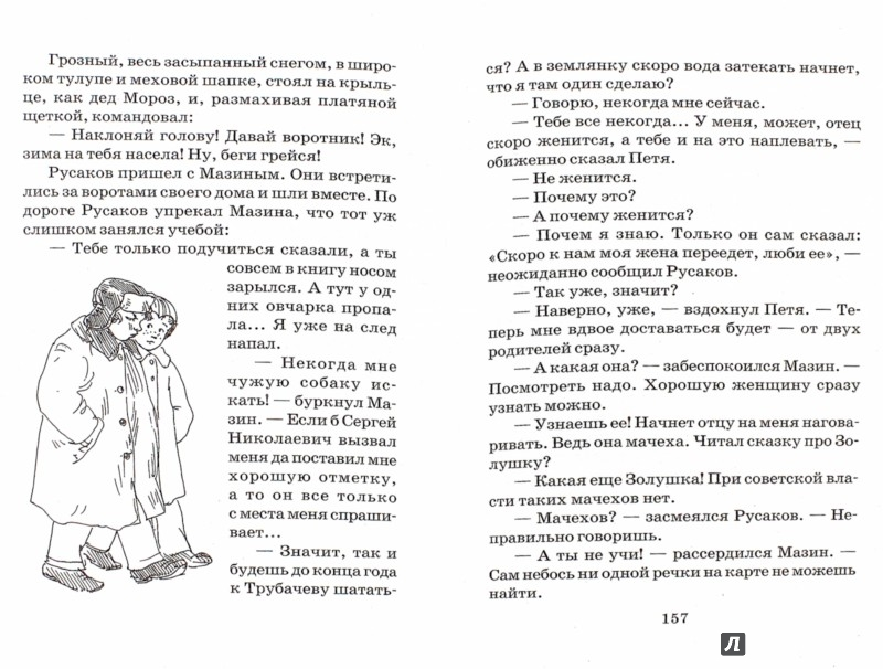 Иллюстрация 1 из 7 для Васек Трубачев и его товарищи - Валентина Осеева | Лабиринт - книги. Источник: Лабиринт