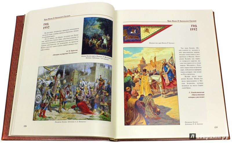 Иллюстрация 1 из 6 для Иллюстрированная история государства российского (кожа) - Н. Сухарева | Лабиринт - книги. Источник: Лабиринт