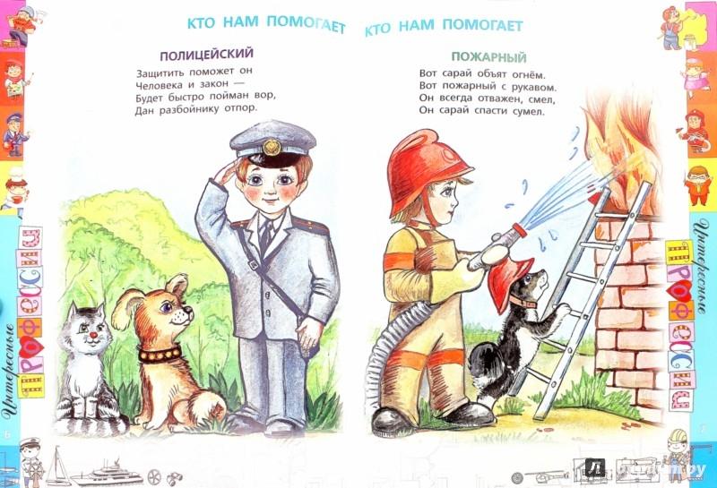 Иллюстрация 1 из 38 для Интересные профессии в стихах и картинках - Андрей Богдарин | Лабиринт - книги. Источник: Лабиринт