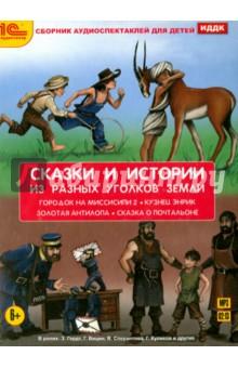 Купить Сказки и истории из разных уголков Земли (CDmp3), 1С, Аудиоспектакли для детей