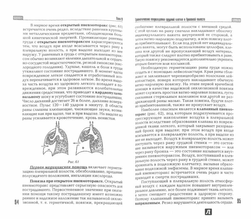 Иллюстрация 1 из 6 для Медицинская подготовка спецназа. Учебно-практическое пособие для курсантов - О. Шелест | Лабиринт - книги. Источник: Лабиринт