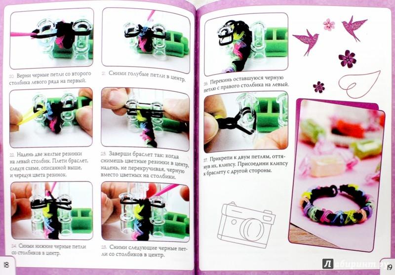 Иллюстрация 1 из 4 для Супер быстрое плетение из резиночек - Ксения Скуратович | Лабиринт - книги. Источник: Лабиринт