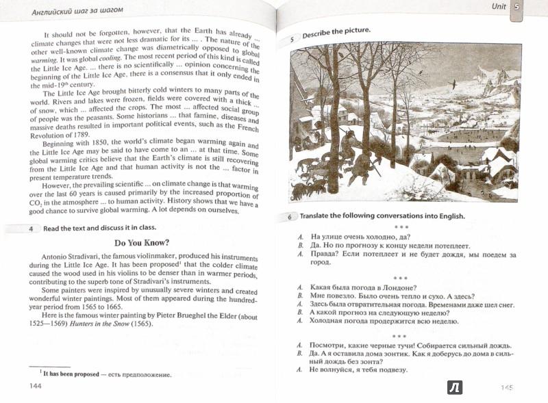 Иллюстрация 1 из 5 для Английский шаг за шагом. Часть 3 (+CD) - Бонк, Салтыкова | Лабиринт - книги. Источник: Лабиринт