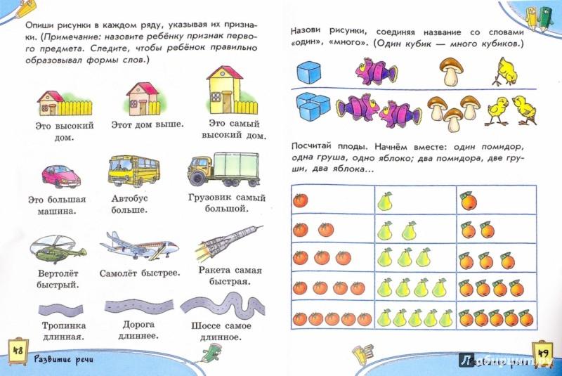 Иллюстрация 1 из 6 для Обучалочка. Занятия с мамой. Сборник заданий. 5-6 лет | Лабиринт - книги. Источник: Лабиринт
