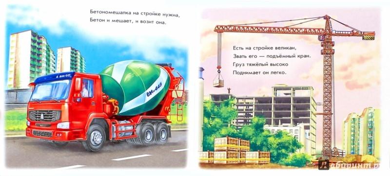 Иллюстрация 1 из 16 для Машины-строители - Ирина Солнышко | Лабиринт - книги. Источник: Лабиринт