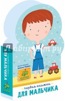 Первая книжка для мальчика самым маленьким в детском саду