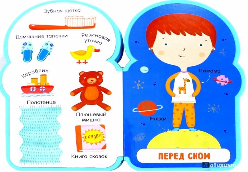Иллюстрация 1 из 8 для Первая книжка для мальчика   Лабиринт - книги. Источник: Лабиринт