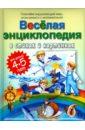 Веселая энциклопедия в стихах и картинках, Богдарин Андрей Юрьевич