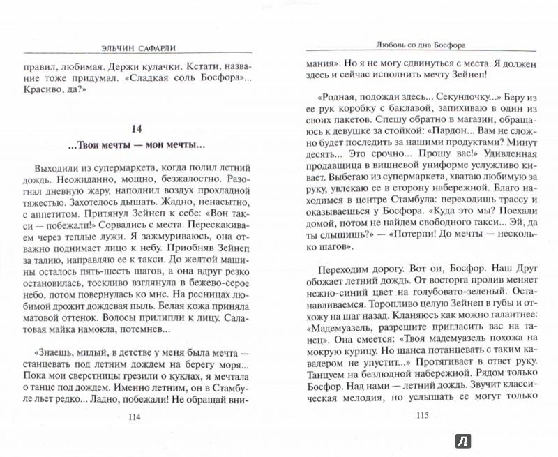 Иллюстрация 1 из 38 для …нет воспоминаний без тебя. Любовь со дна Босфора - Эльчин Сафарли | Лабиринт - книги. Источник: Лабиринт