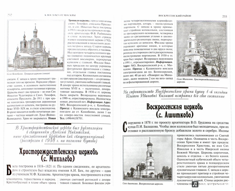 Иллюстрация 1 из 27 для 500 мест вокруг Москвы, которые нужно увидеть - А. Хотенов | Лабиринт - книги. Источник: Лабиринт