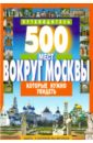 500 мест вокруг Москвы, которые нужно увидеть, Хотенов А. В.