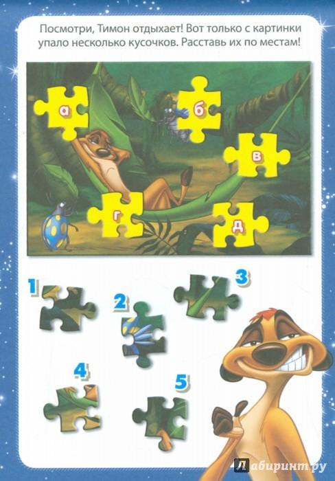 Иллюстрация 1 из 6 для Классические персонажи Disney. Думаем, рисуем, творим (№1408) | Лабиринт - книги. Источник: Лабиринт