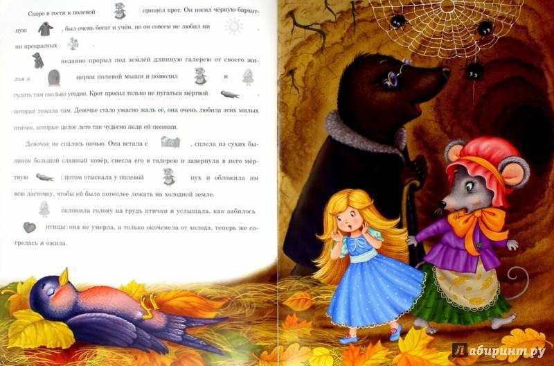 Иллюстрация 1 из 5 для Сказки Г.Х. Андерсена - Ганс Андерсен | Лабиринт - книги. Источник: Лабиринт