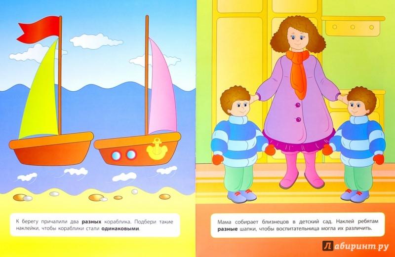 Иллюстрация 1 из 18 для Одинаковые - разные - Наталия Леонова | Лабиринт - книги. Источник: Лабиринт