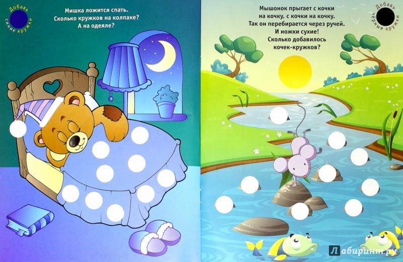 Иллюстрация 1 из 32 для Наклей и сосчитай! - Евгения Ясная | Лабиринт - книги. Источник: Лабиринт
