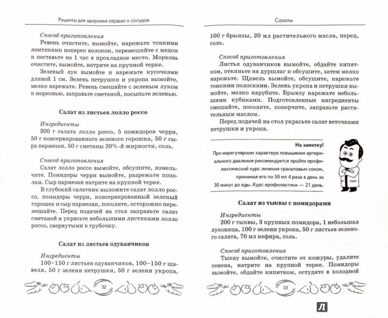 Иллюстрация 1 из 18 для Рецепты для здоровья сердца и сосудов - Кристина Гейден | Лабиринт - книги. Источник: Лабиринт