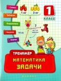 Математика. 1 класс. Задачи