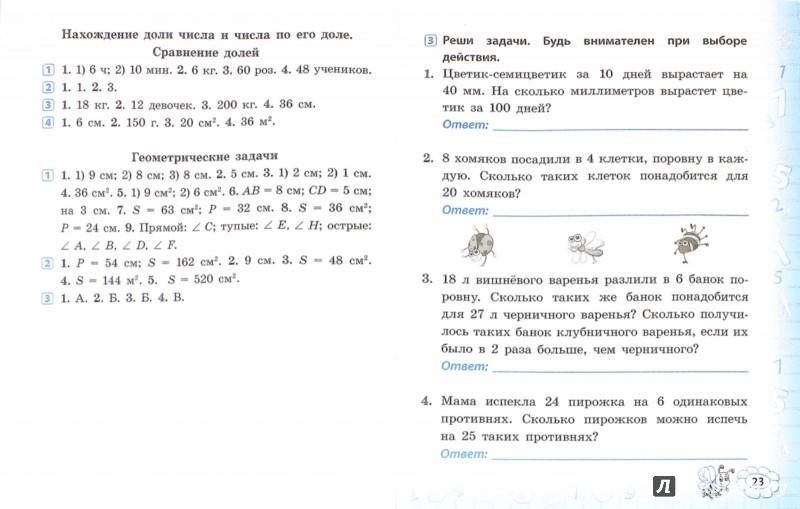 Иллюстрация 1 из 6 для Математика. 3 класс. Задачи - Татьяна Логинова | Лабиринт - книги. Источник: Лабиринт
