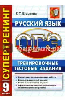 ОГЭ 2016. Русский язык. 9 класс. Тренировочные тестовые задания