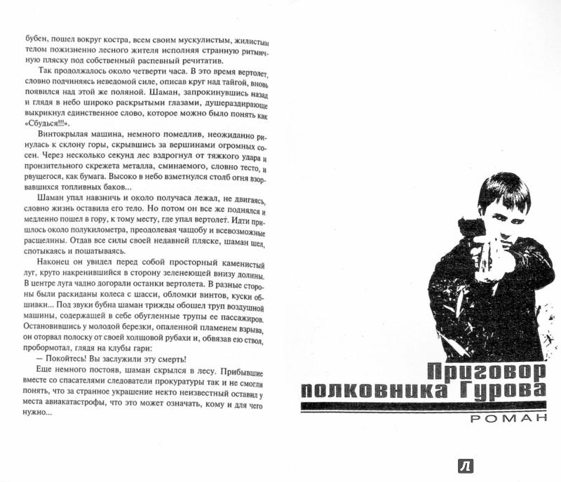 Иллюстрация 1 из 20 для Список приговоренных - Леонов, Макеев | Лабиринт - книги. Источник: Лабиринт