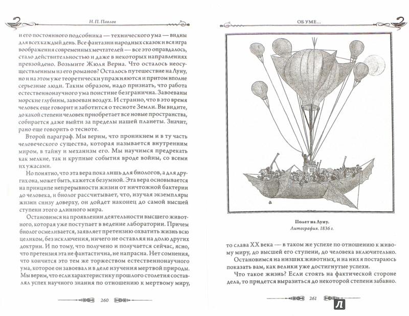 Иллюстрация 1 из 27 для Академик Павлов. Избранные сочинения - Иван Павлов | Лабиринт - книги. Источник: Лабиринт