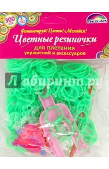 """Резинки для плетения """"Зеленый"""" (300 штук) (39672)"""