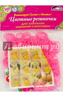 """Резинки для плетения """"Розовый"""" (300 штук) (39674)"""