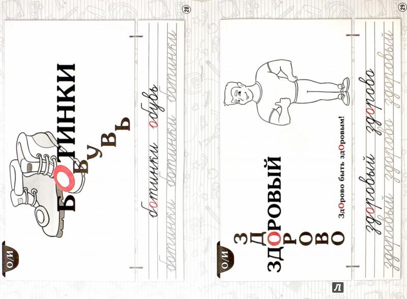 Иллюстрация 1 из 5 для Словарные слова. 3 класс - Анна Красницкая | Лабиринт - книги. Источник: Лабиринт