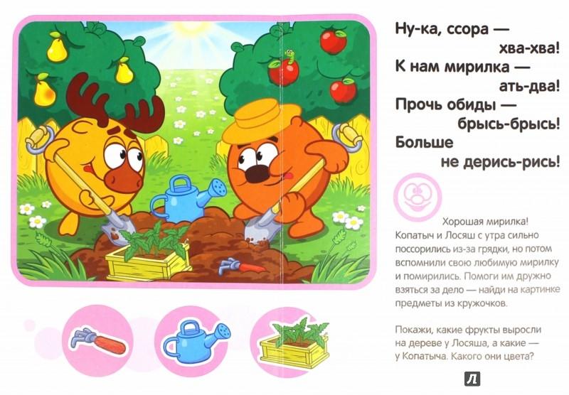 Иллюстрация 1 из 9 для Смешарики - малышам. Лосяш, давай мириться! | Лабиринт - книги. Источник: Лабиринт