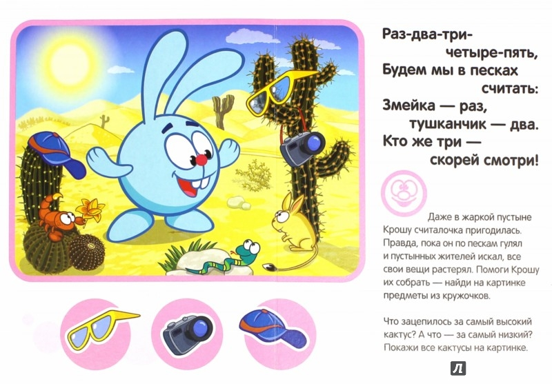 Иллюстрация 1 из 11 для Смешарики - малышам. Считалка для Кроша | Лабиринт - книги. Источник: Лабиринт