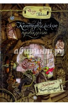 Купить Палитра чудес. Кентервильское привидение, Лабиринт, Классические сказки зарубежных писателей