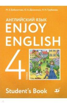 enjoy english 4 класс учебник купить