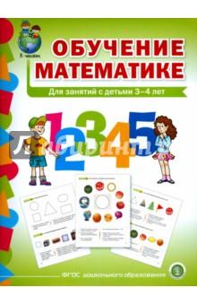 Обучение математике. Для занятий с детьми 3-4 лет. Младшая группа. ФГОС ДО мир вокруг от а до я пособие для детей 4 5 лет в 3 х частях часть 1 фгос до