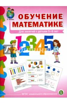 Обучение математике. Для занятий с детьми 5-6 лет. Старшая группа. ФГОС ДО