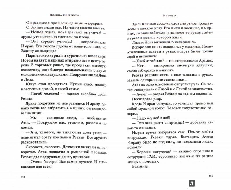 Иллюстрация 1 из 6 для Тонкая серебристая нить - Полина Жеребцова | Лабиринт - книги. Источник: Лабиринт