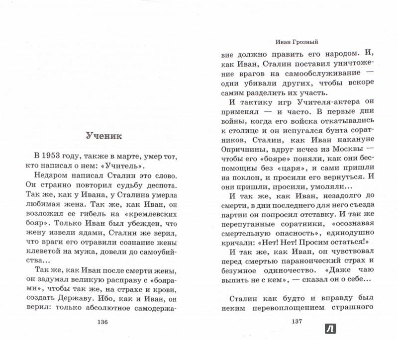 Иллюстрация 1 из 16 для Кровь и призраки Смуты - Эдвард Радзинский | Лабиринт - книги. Источник: Лабиринт