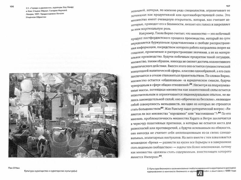 Иллюстрация 1 из 17 для Культура кураторства и кураторство культур(ы) - Пол О`Нил   Лабиринт - книги. Источник: Лабиринт