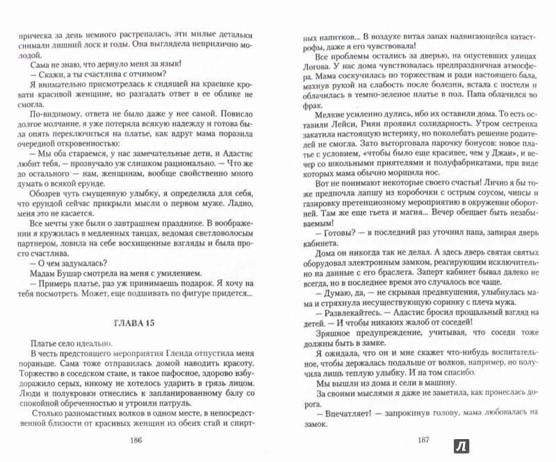 Иллюстрация 1 из 19 для Я ненавижу оборотней - Катерина Полянская | Лабиринт - книги. Источник: Лабиринт