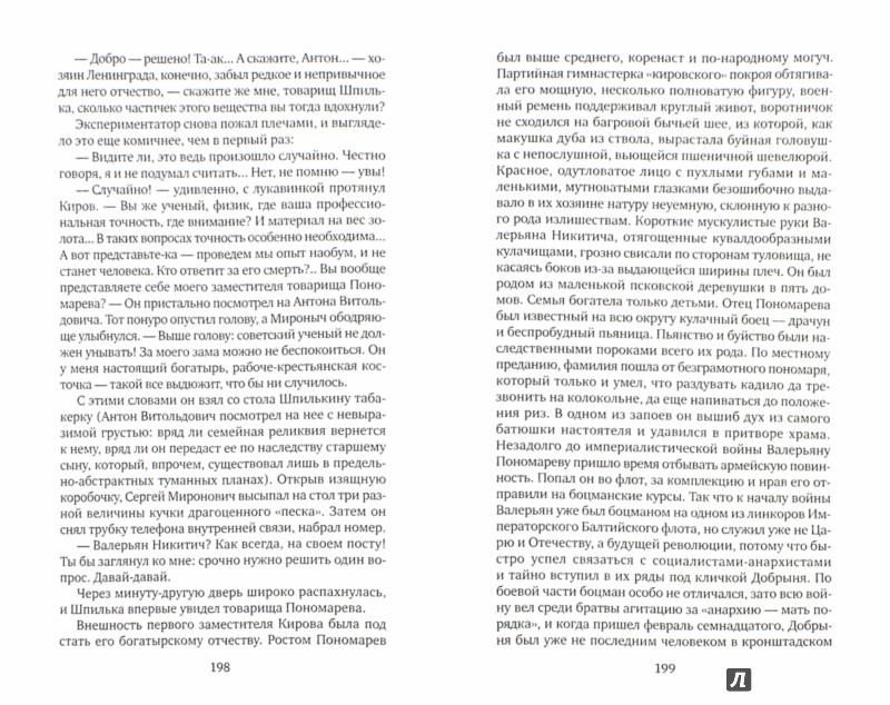 Иллюстрация 1 из 7 для Искупление Мопра - Владимир Корнев | Лабиринт - книги. Источник: Лабиринт