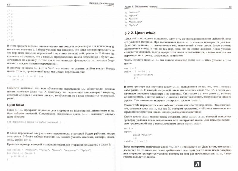Иллюстрация 1 из 9 для Язык Swift. Самоучитель - А. Харазян | Лабиринт - книги. Источник: Лабиринт