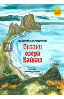 Сказки озера Байкал