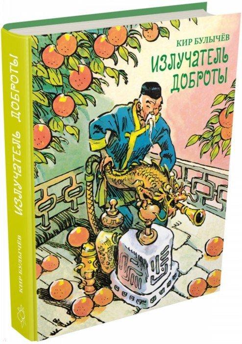 Иллюстрация 1 из 16 для Излучатель доброты - Кир Булычев | Лабиринт - книги. Источник: Лабиринт