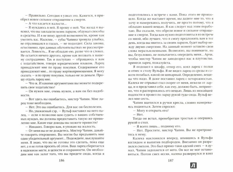 Иллюстрация 1 из 41 для Лига испуганных мужчин - Рекс Стаут | Лабиринт - книги. Источник: Лабиринт