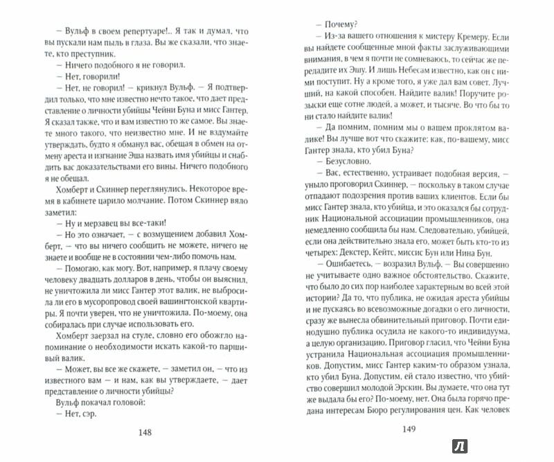 Иллюстрация 1 из 6 для Умолкнувший оратор - Рекс Стаут | Лабиринт - книги. Источник: Лабиринт