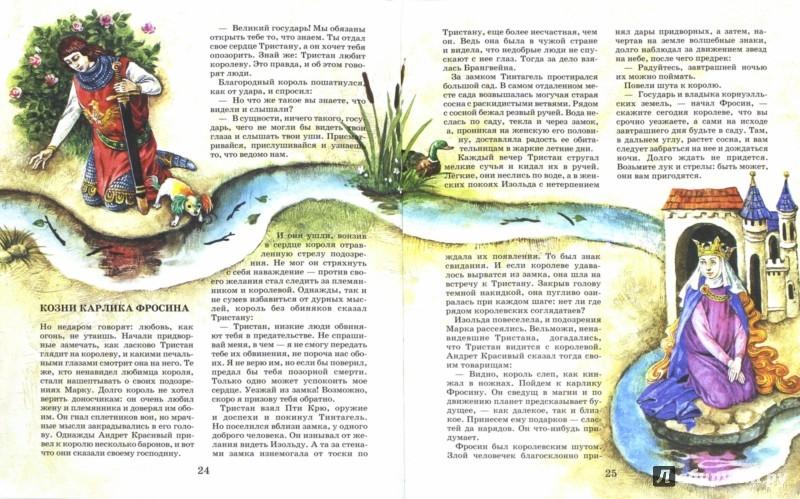 Иллюстрация 1 из 25 для Тристан и Изольда. Рыцарский роман времен короля Артура   Лабиринт - книги. Источник: Лабиринт