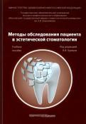 Методы обследования пациента в эстетической стоматологии. Учебное пособие