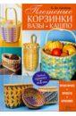 Крофорд Б. Дж. Плетеные корзинки, вазы, кашпо