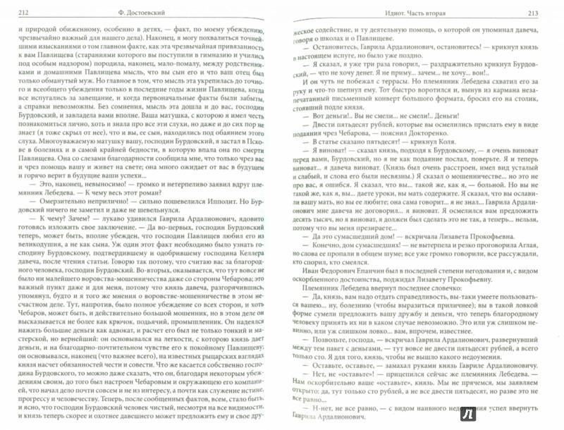 Иллюстрация 1 из 11 для Идиот - Федор Достоевский | Лабиринт - книги. Источник: Лабиринт