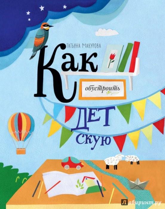 Иллюстрация 1 из 82 для Как обустроить детскую - Татьяна Макурова | Лабиринт - книги. Источник: Лабиринт