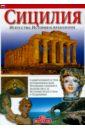 Вальдес Джулиано Сицилия. Искусство, история и археология